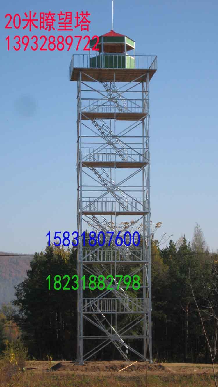 20米望塔1